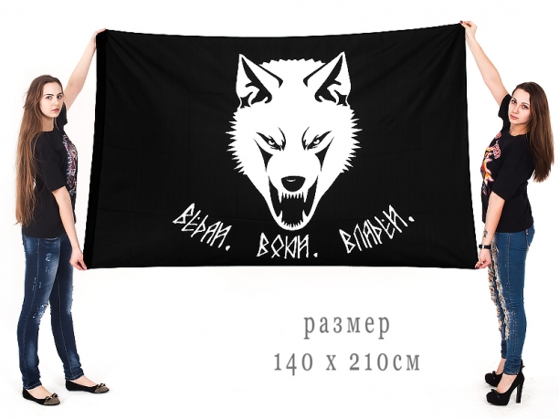 Флаг «Ведай. Воюй. Владей» 140x210 см