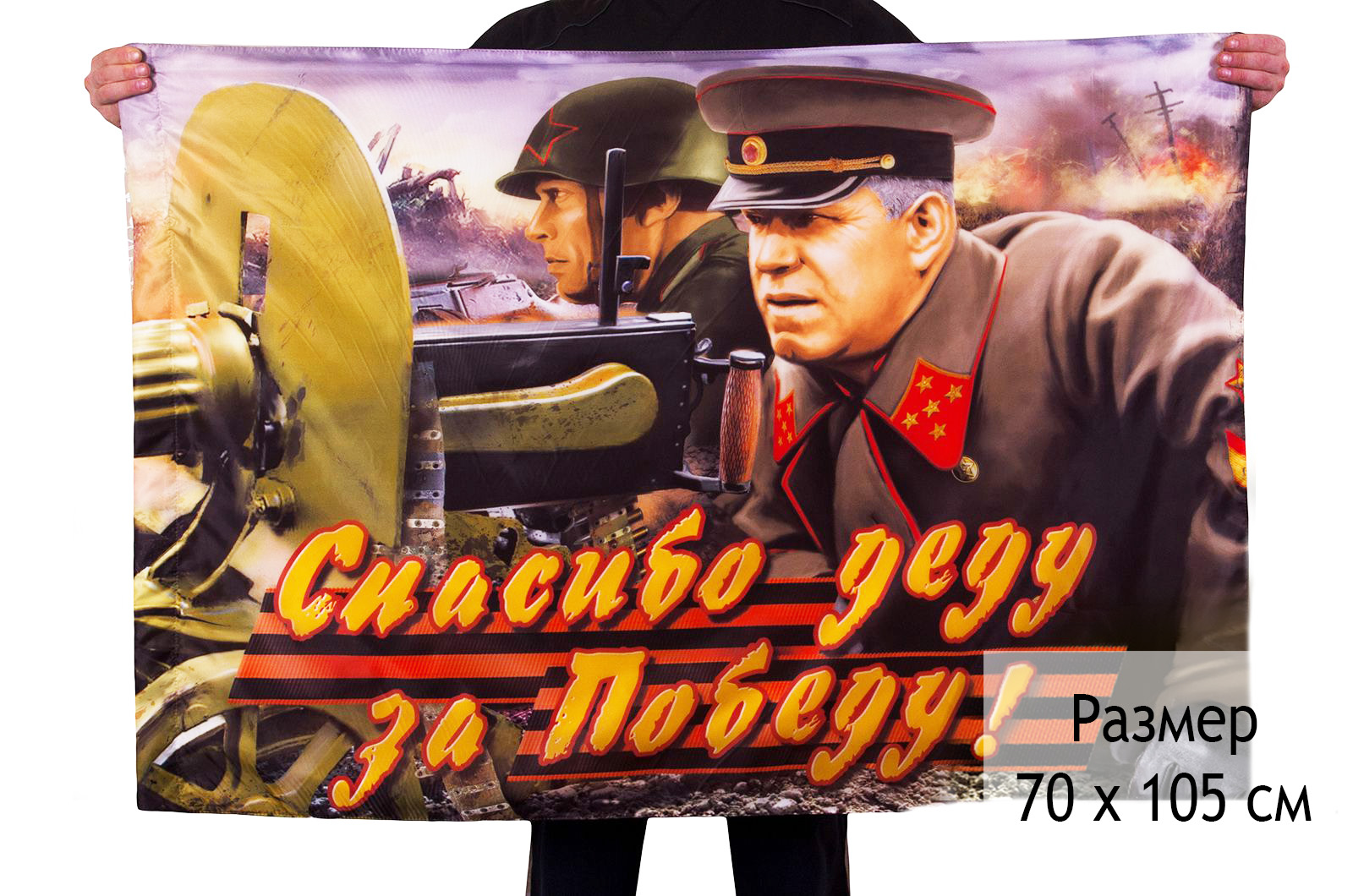 """Флаг """"Великий полководец Жуков"""""""