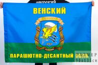 Флаг Венского Парашютно-десантного полка
