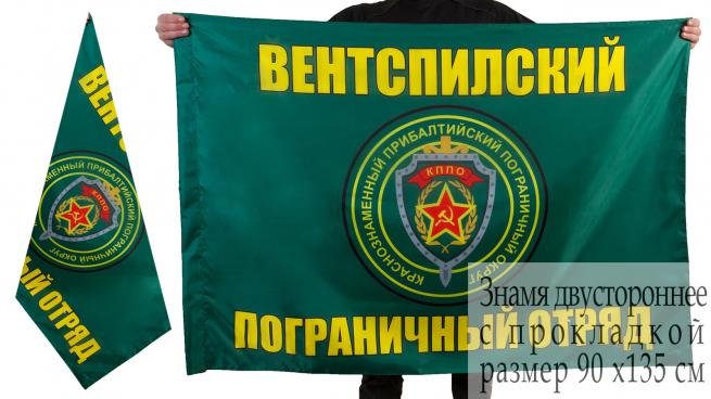 """Флаг """"Вентспилский ПогО"""""""