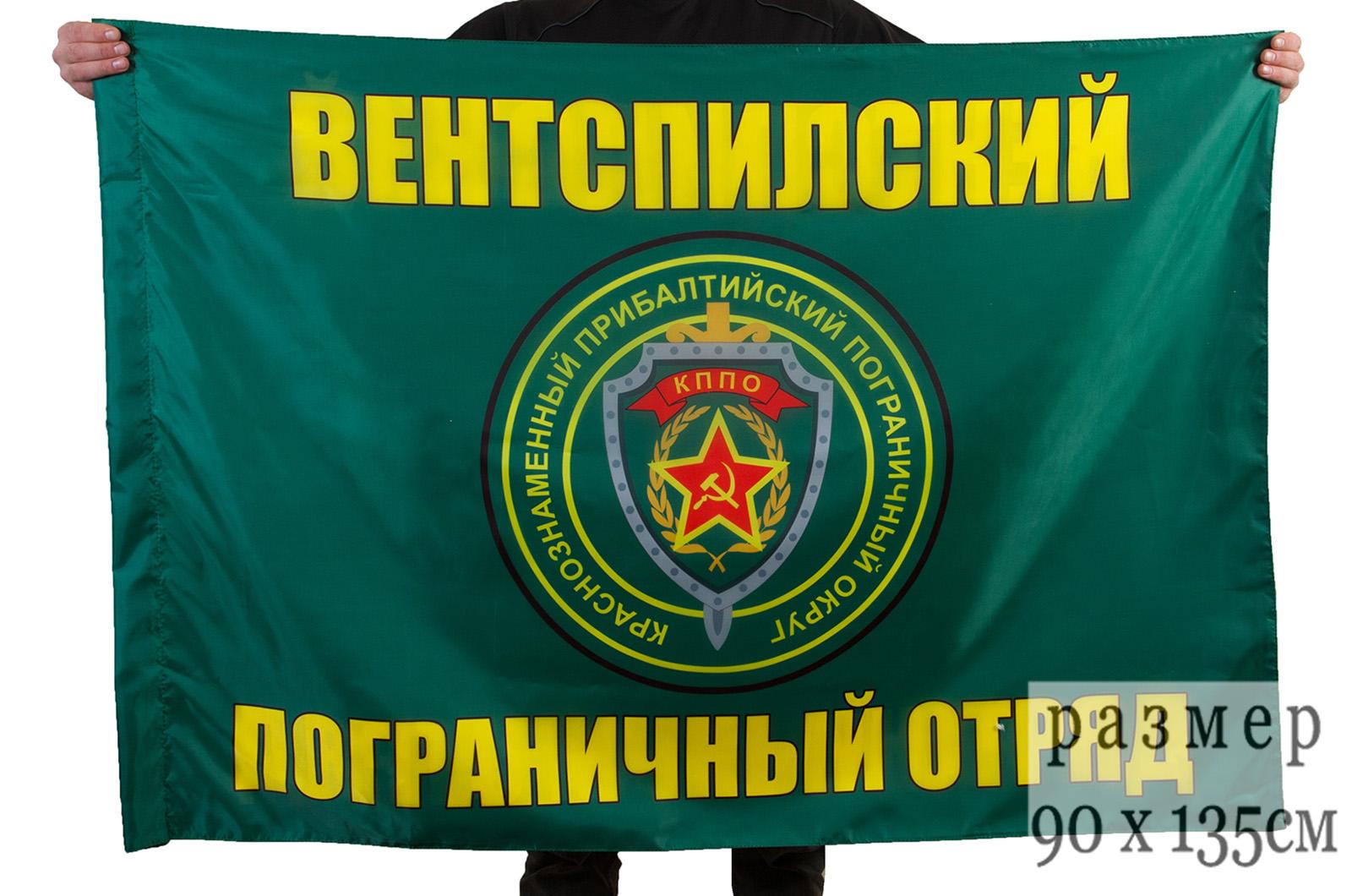 """Флаг """"Вентспилский пограничный отряд"""""""