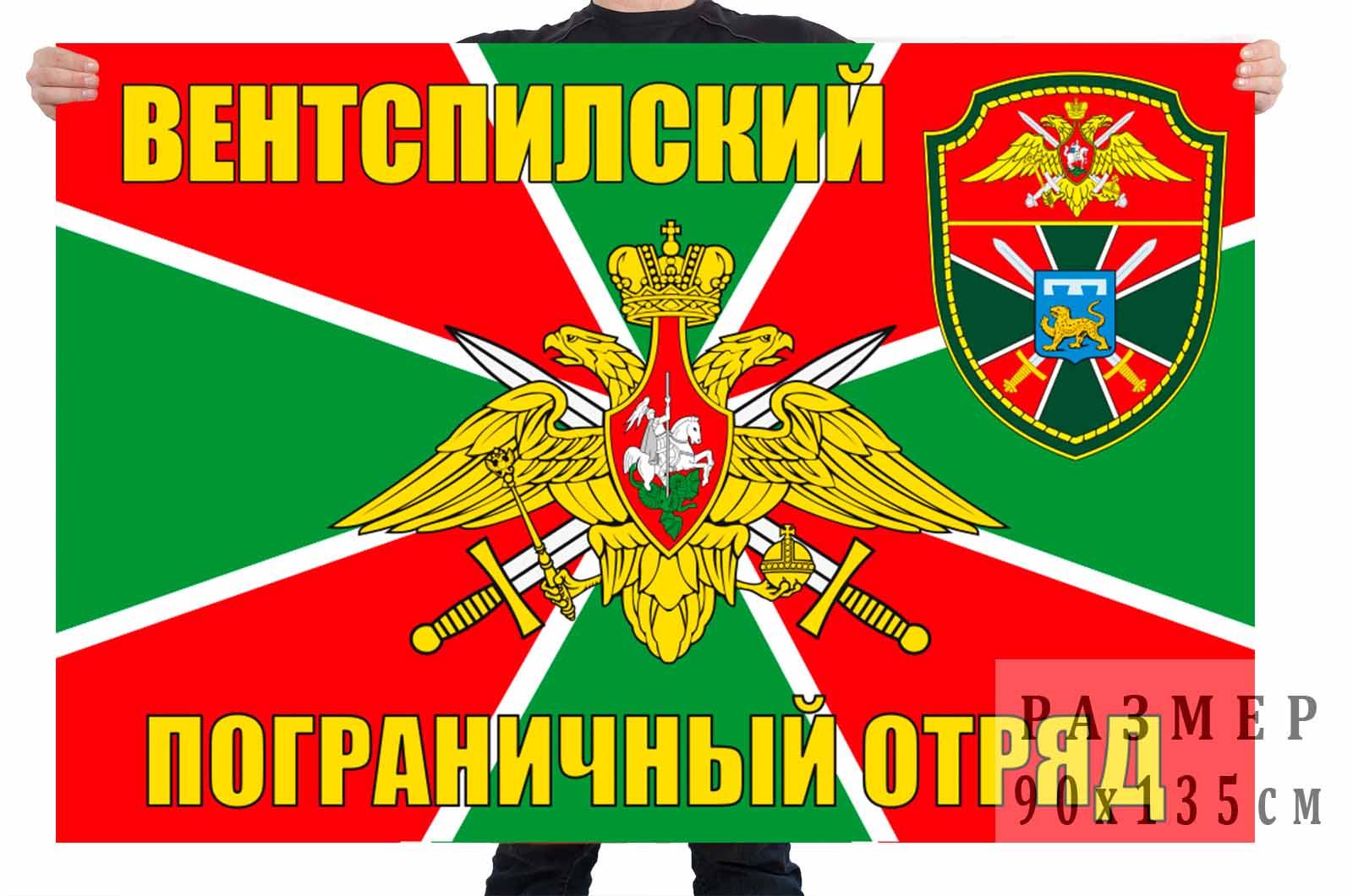 Флаг Вентспилского пограничного отряда