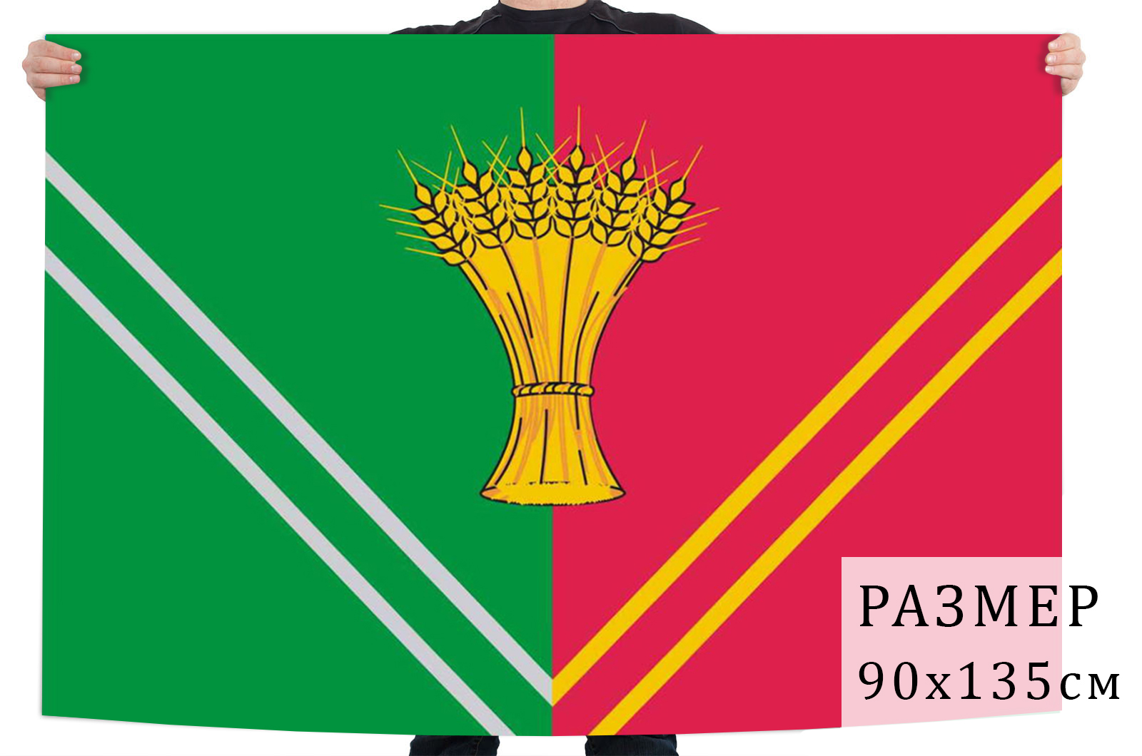 Флаг Верещагинского района