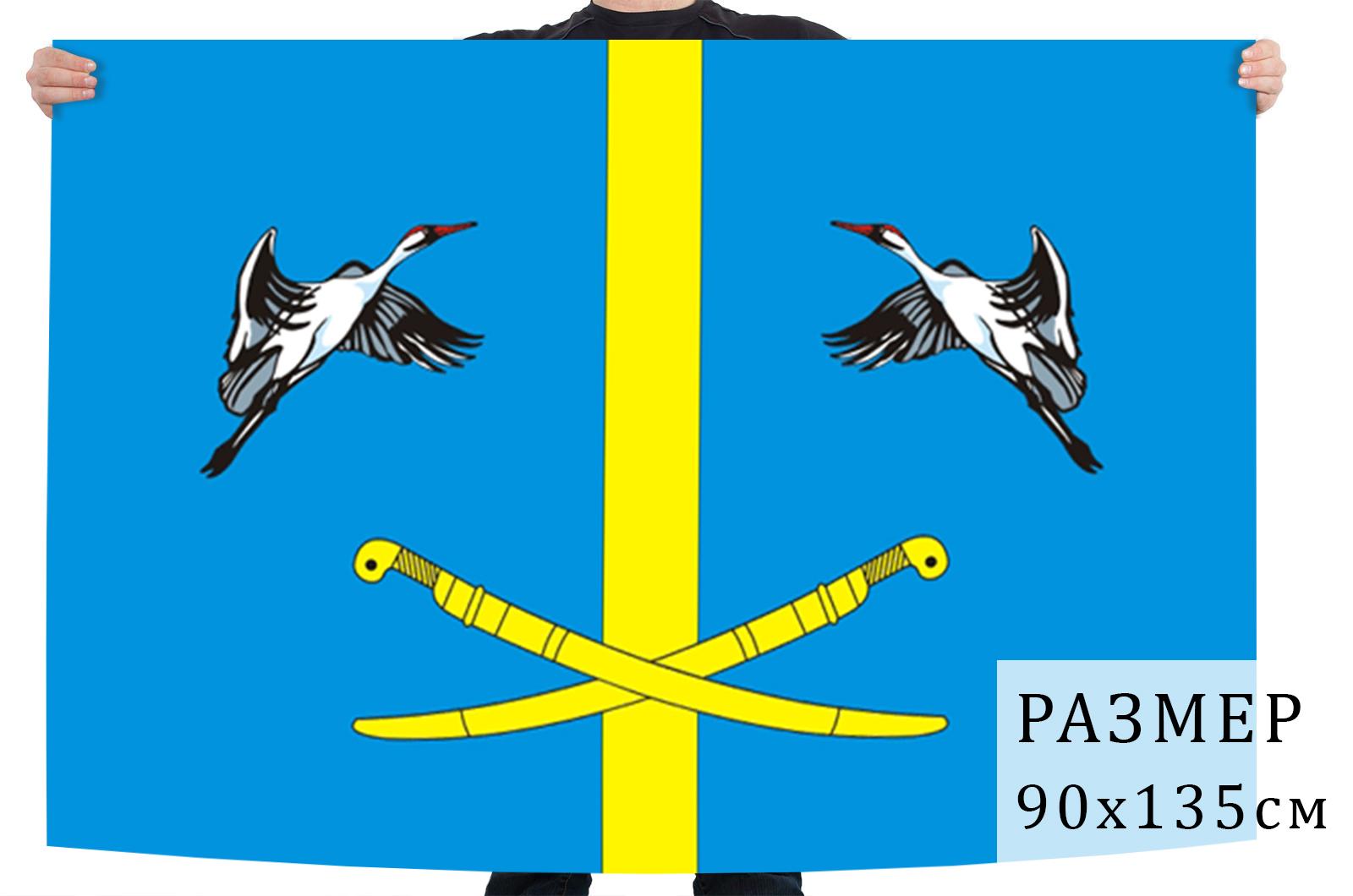 Флаг Верхнедонского района