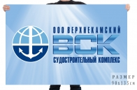 Флаг Верхнекамского судостроительного комплекса