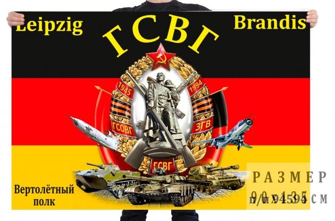 Флаг вертолётного полка ГСВГ