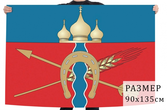 Флаг Весёловского района
