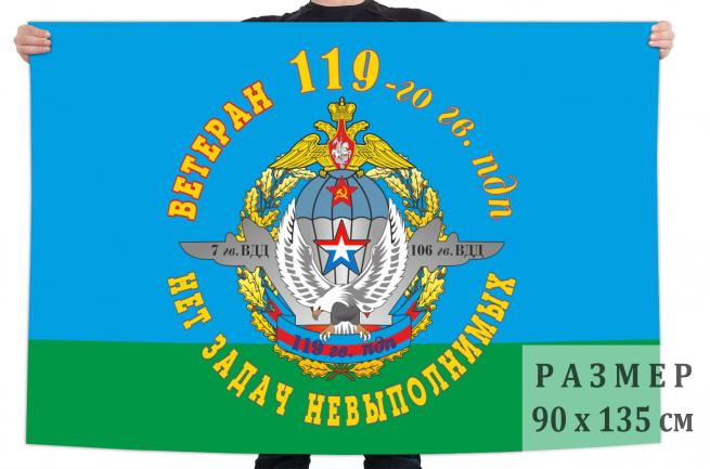 Флаг Ветеран 119-го Гв. ПДП