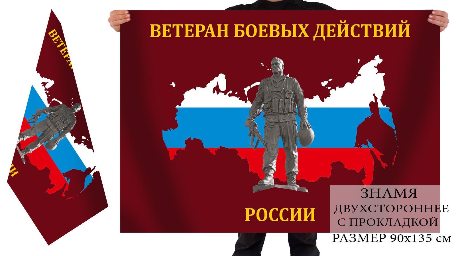 Купить в интернете двухсторонний флаг «Ветеран боевых действий России»