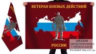 Двухсторонний флаг Ветеран боевых действий России