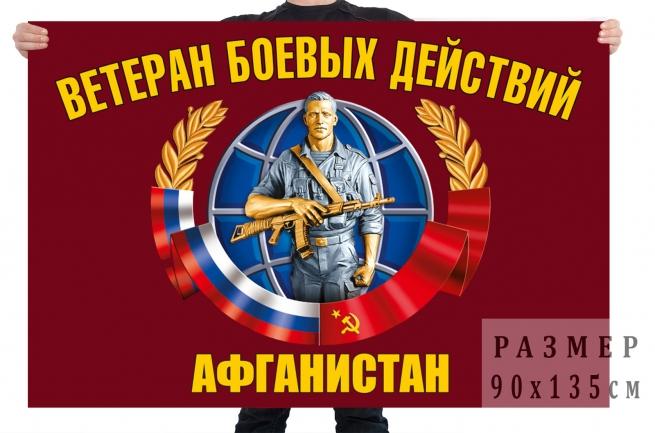 Флаг Ветеран боевых действий Афганистан