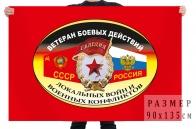 Флаг «Ветеран боевых действий, локальных войн и военных конфликтов»