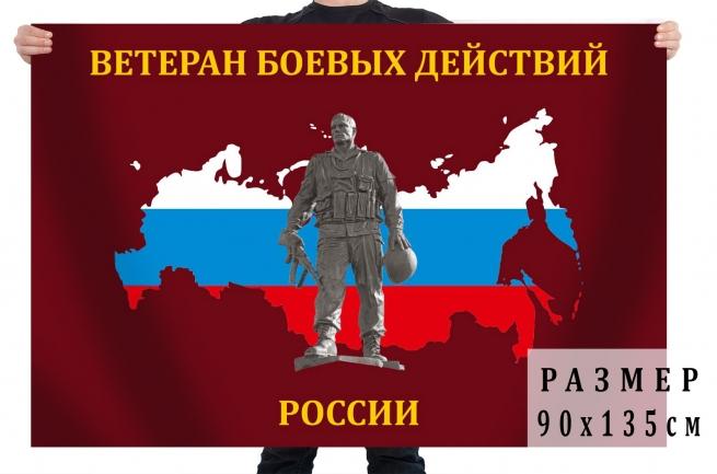 Флаг Ветеран боевых действий России