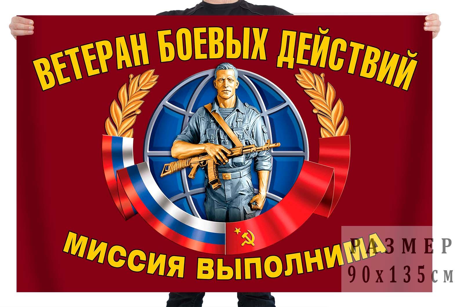 """Флаг """"Ветеран боевых действий"""""""