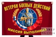 Флаг Ветеран боевых действий