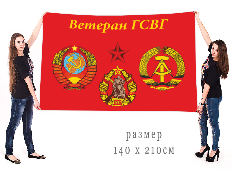 Флаг Ветеран ГСВГ 1945-1994