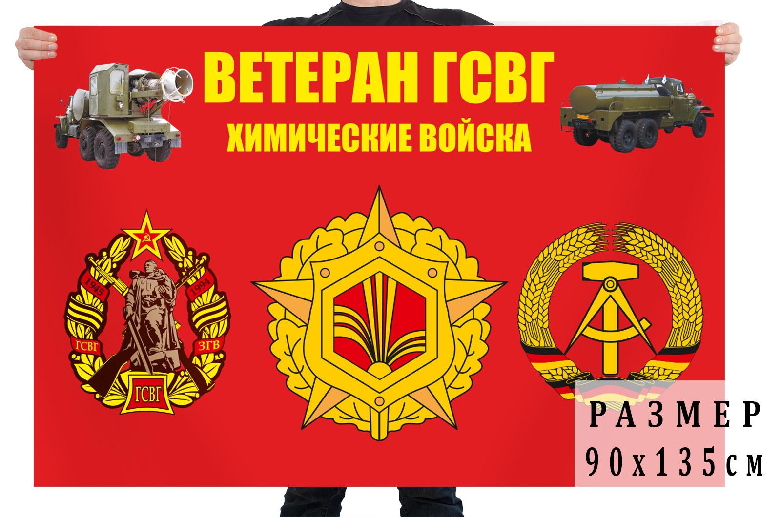 """Флаг Ветеран ГСВГ """"Химические войска"""""""