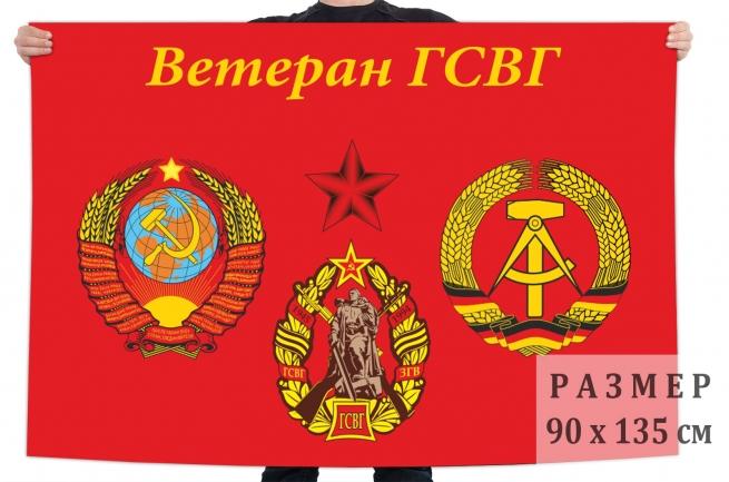 Флаг Ветеран ГСВГ