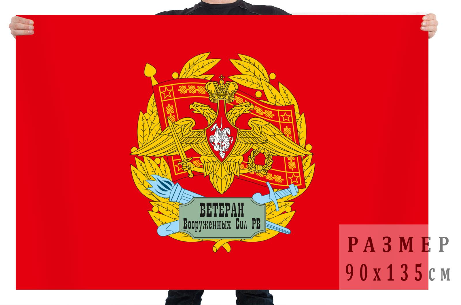 """Флаг """"Ветеран Вооружённых сил Российской Федерации"""""""