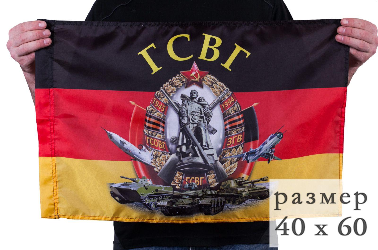 Флаг ветеранам ГСВГ