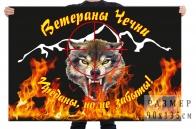 Флаг «Ветераны Чечни»