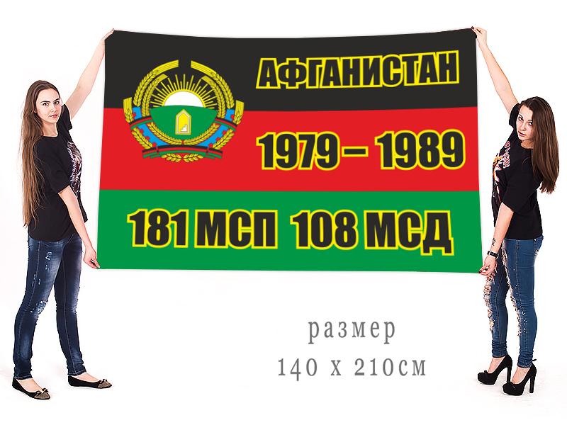 Большой флаг ветеранов 181 мотострелкового полка 108 мотострелковой дивизии Афганистан 1979-1989
