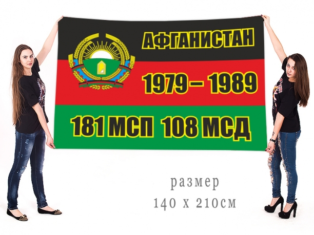Флаг ветеранов 181 мотострелкового полка 108 мотострелковой дивизии Афганистан 1979-1989