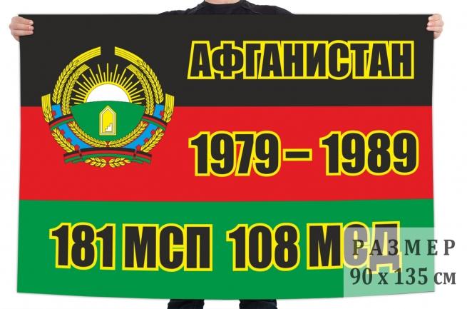 Флаг ветеранов 181 мотострелкового полка 108 мотострелковой дивизии в Афганистане 1979-1989