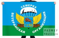 Флаг ветеранов 7 гвардейской воздушно-десантной дивизии