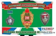 Флаг ветеранов Батумского пограничного отряда