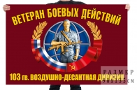Флаг ветеранов боевых действий 103 гвардейской воздушно-десантной дивизии