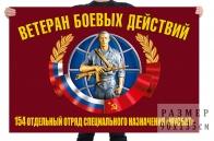 Флаг ветеранов боевых действий 154 отдельного отряда специального назначения