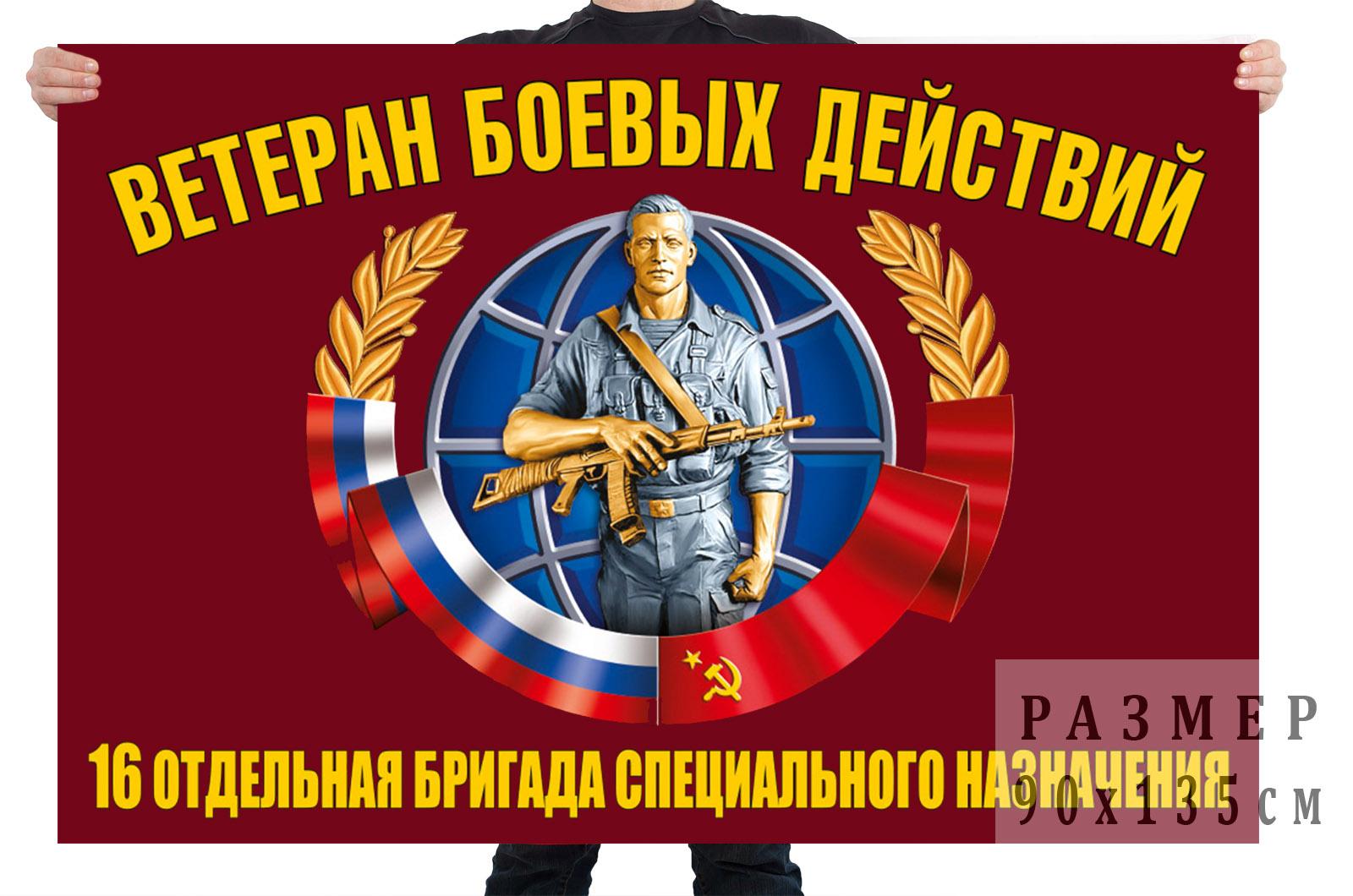 Флаг ветеранов боевых действий 16 отдельной бригады специального назначения