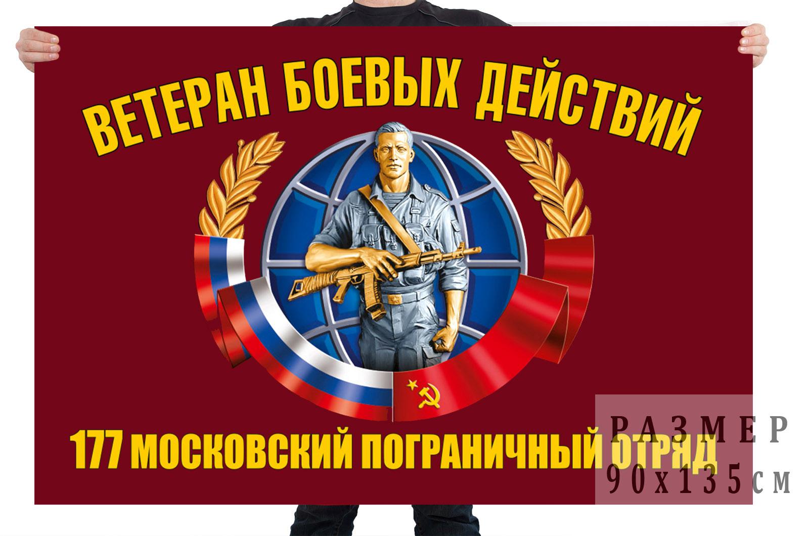 Флаг ветеранов боевых действий 177 Московского пограничного отряда