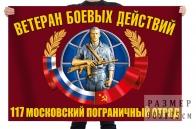Флаг ветеранов боевых действий 117 Московского пограничного отряда