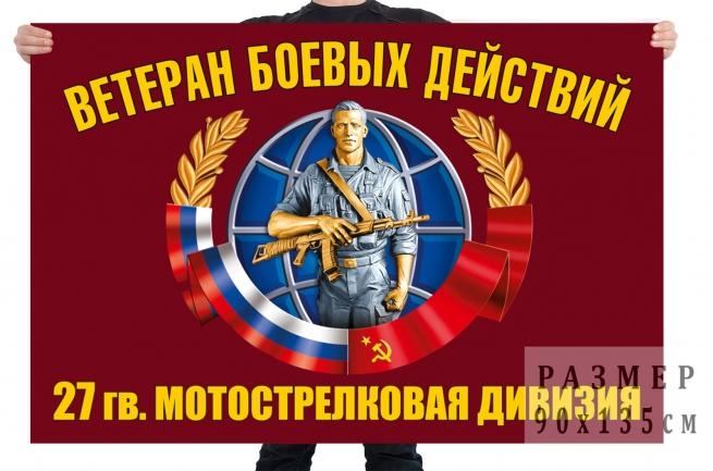 Флаг ветеранов боевых действий 27 гвардейской мотострелковой дивизии