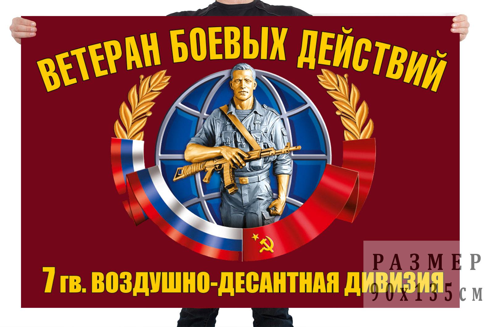 Флаг ветеранов боевых действий 7 гвардейской воздушно-десантной дивизии