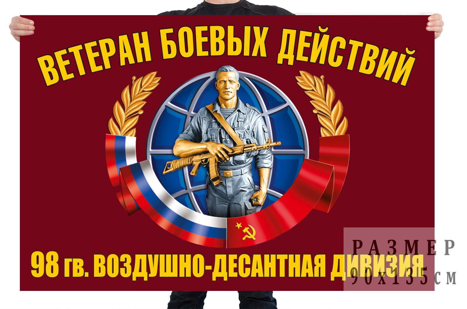 Флаг ветеранов боевых действий 98 гвардейской воздушно-десантной дивизии