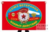 Флаг ветеранов боевых действий СССР и РФ