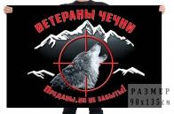 Флаг ветеранов Чеченских войн