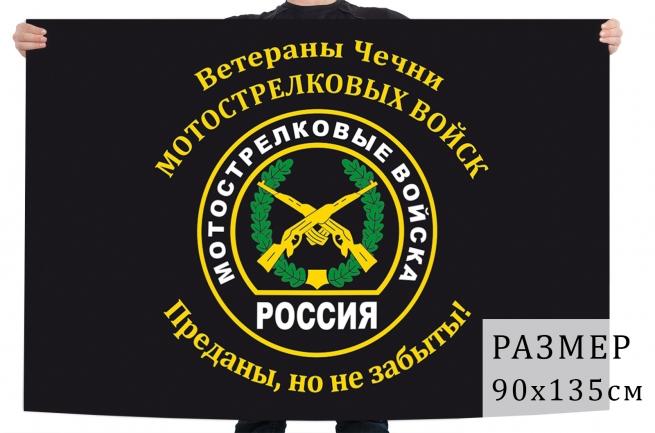 Флаг ветеранов Чечни мотострелковые войска