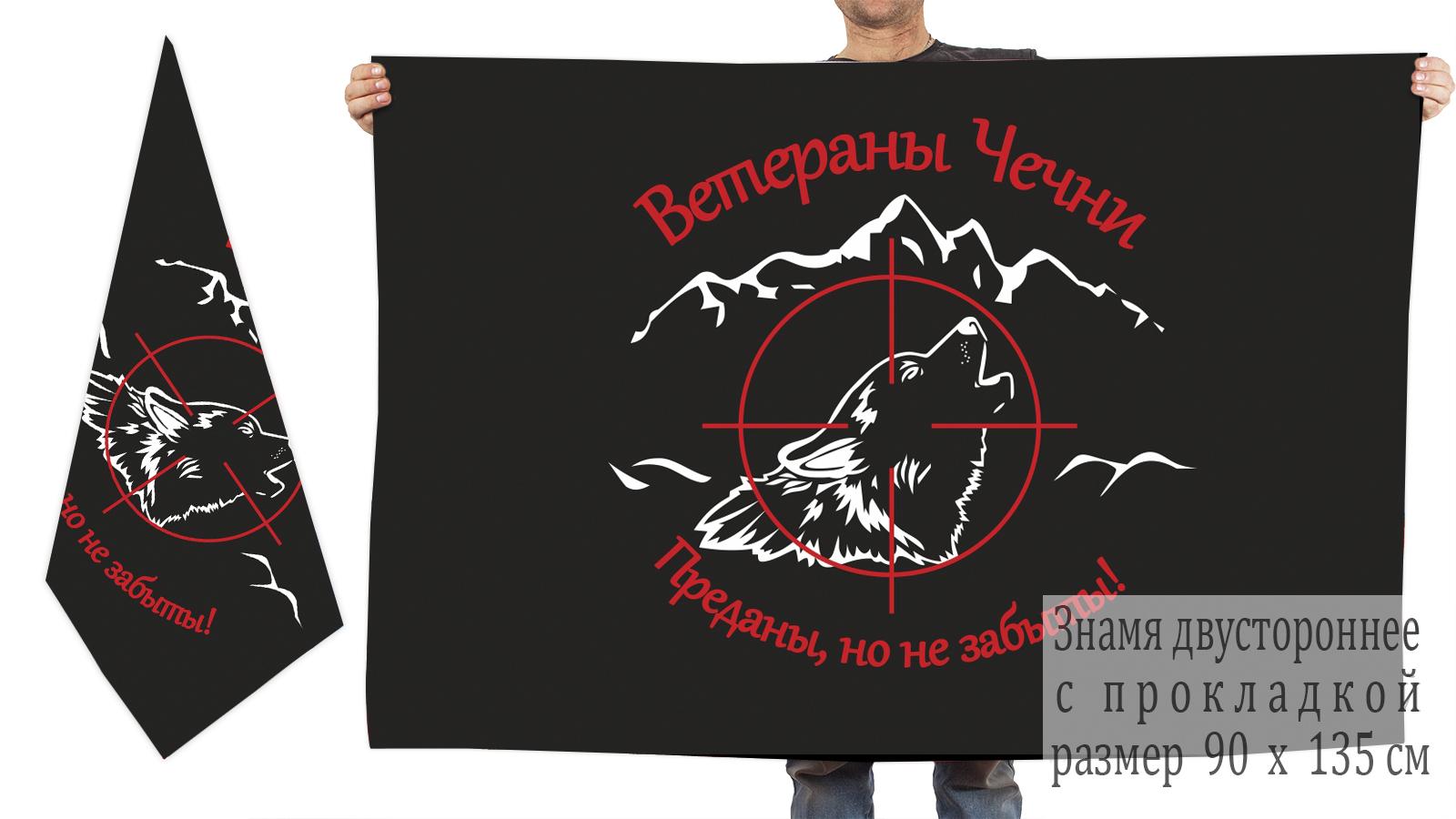 """Флаг Ветеранов Чечни """"Преданы, но не забыты!"""""""