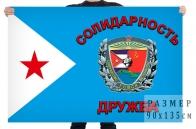 Флаг ветеранов Группы советских военных специалистов на Кубе
