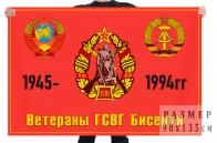 Флаг ветеранов Группы Советских войск в Германии