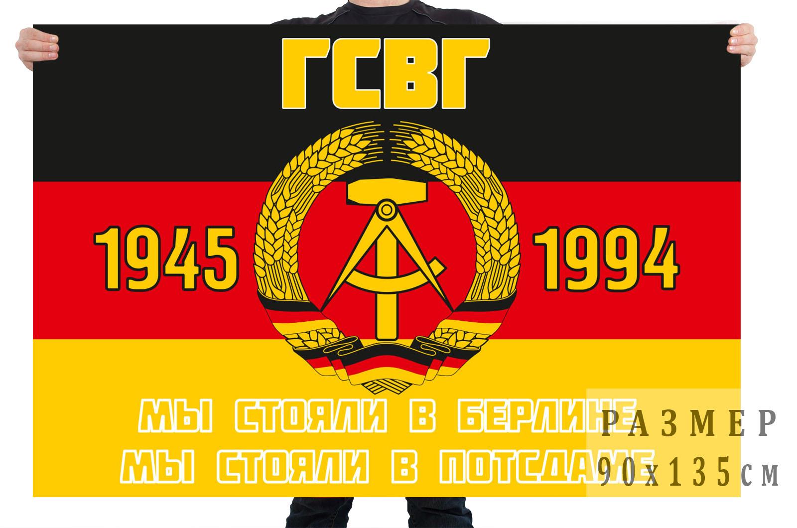 Флаг ветеранов ГСВГ 1945-1994