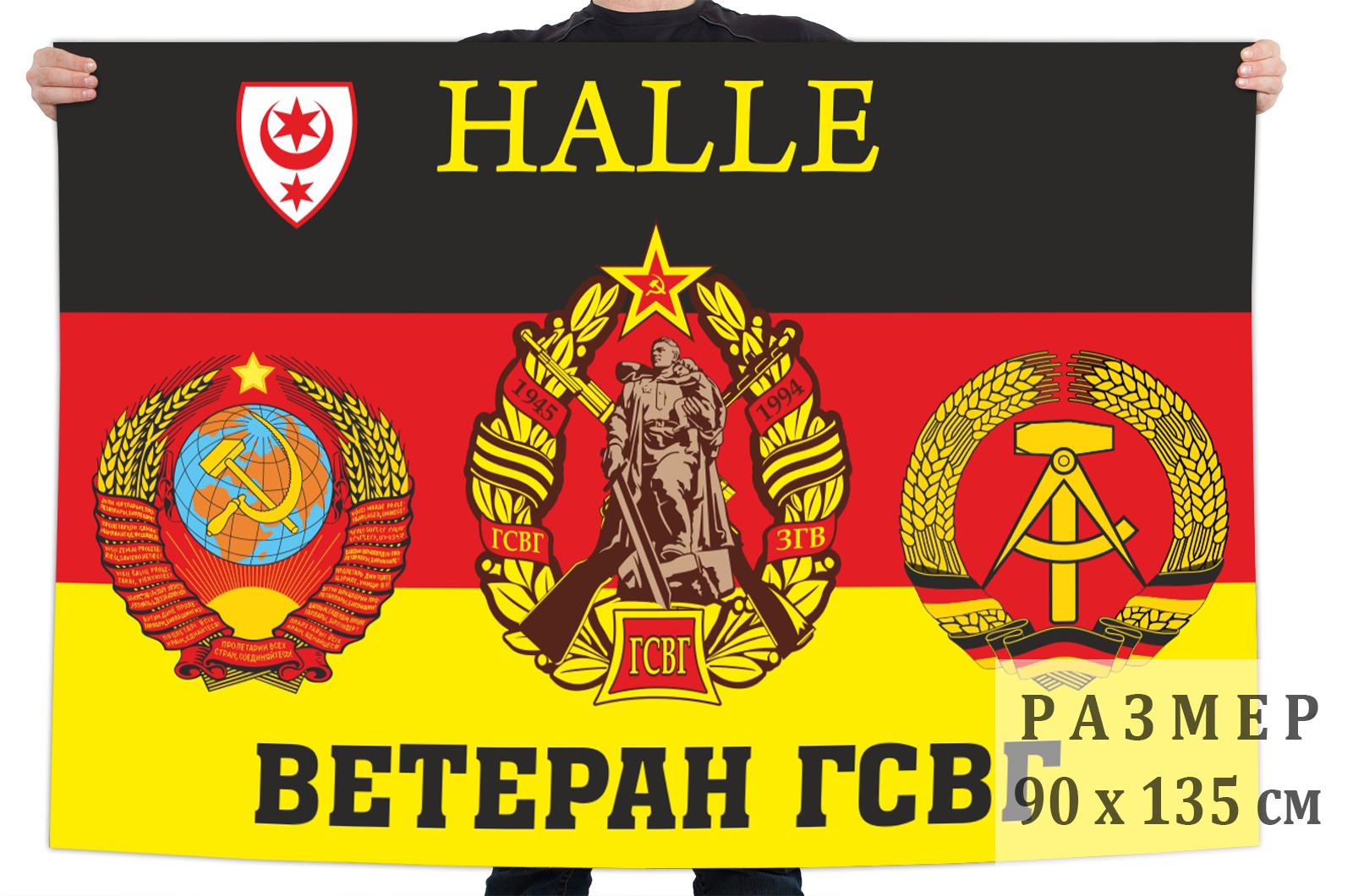 Флаг ветеранов ГСВГ город Халле