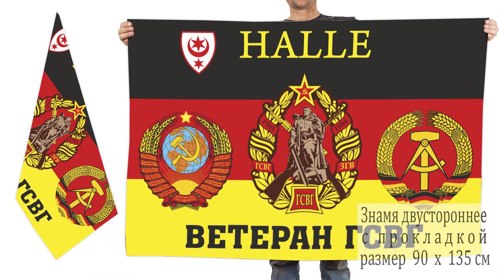 Двусторонний флаг ветеранов ГСВГ город Халле