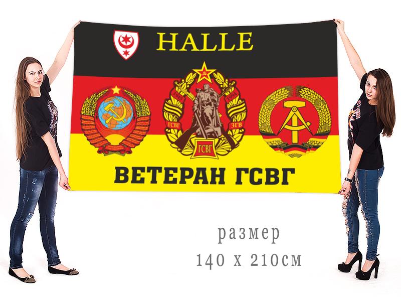 Большой флаг ветеранов ГСВГ город Халле