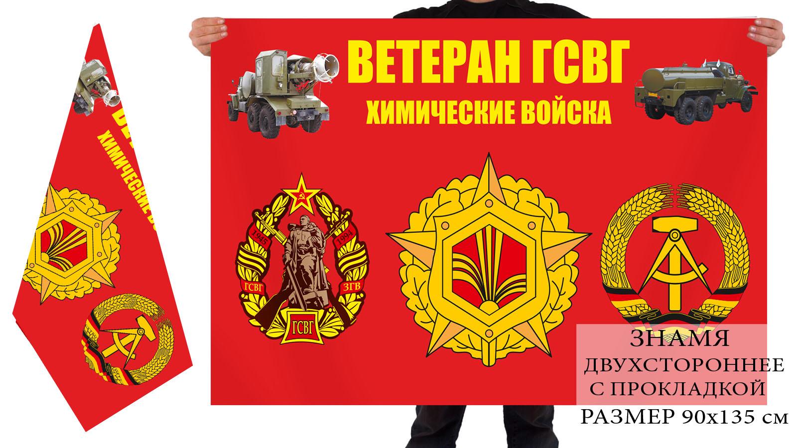 Двухсторонний флаг ветеранов ГСВГ Химических войск