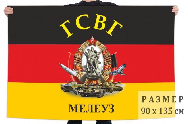 Флаг ветеранов ГСВГ Мелеуза